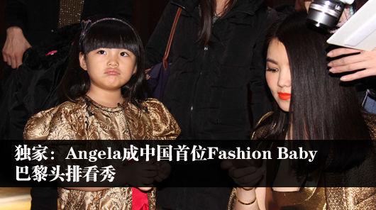 独家:Angela成中国首位Fashion Baby 巴黎头排看秀