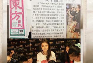 香港《东方日报》