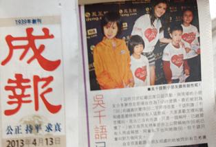 香港《成报》