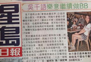 香港《星岛日报》