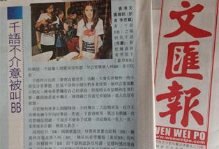 香港《文汇报》