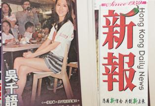 香港《新报》