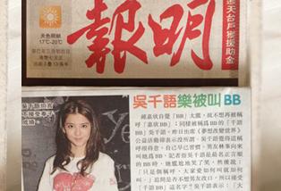 香港《明报》