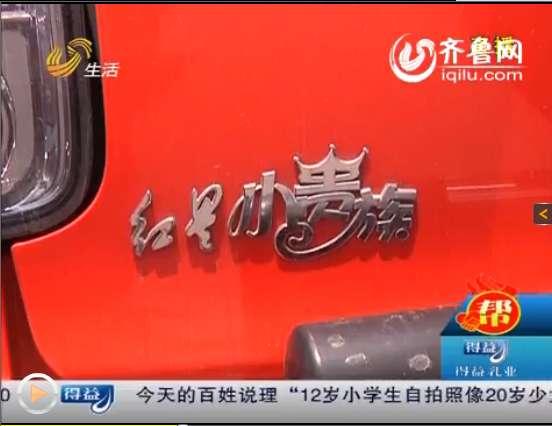 购买的红星小贵族频繁出现问题(视频截图)高清图片