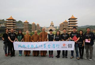 实拍:凤凰佛教通讯员参访佛光山