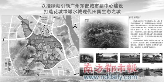 挖完 挂绿湖 增城要造新城 高清图片