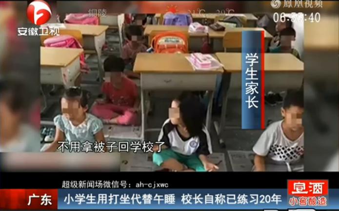 小学生用打坐代替午睡 校长自称练习20年