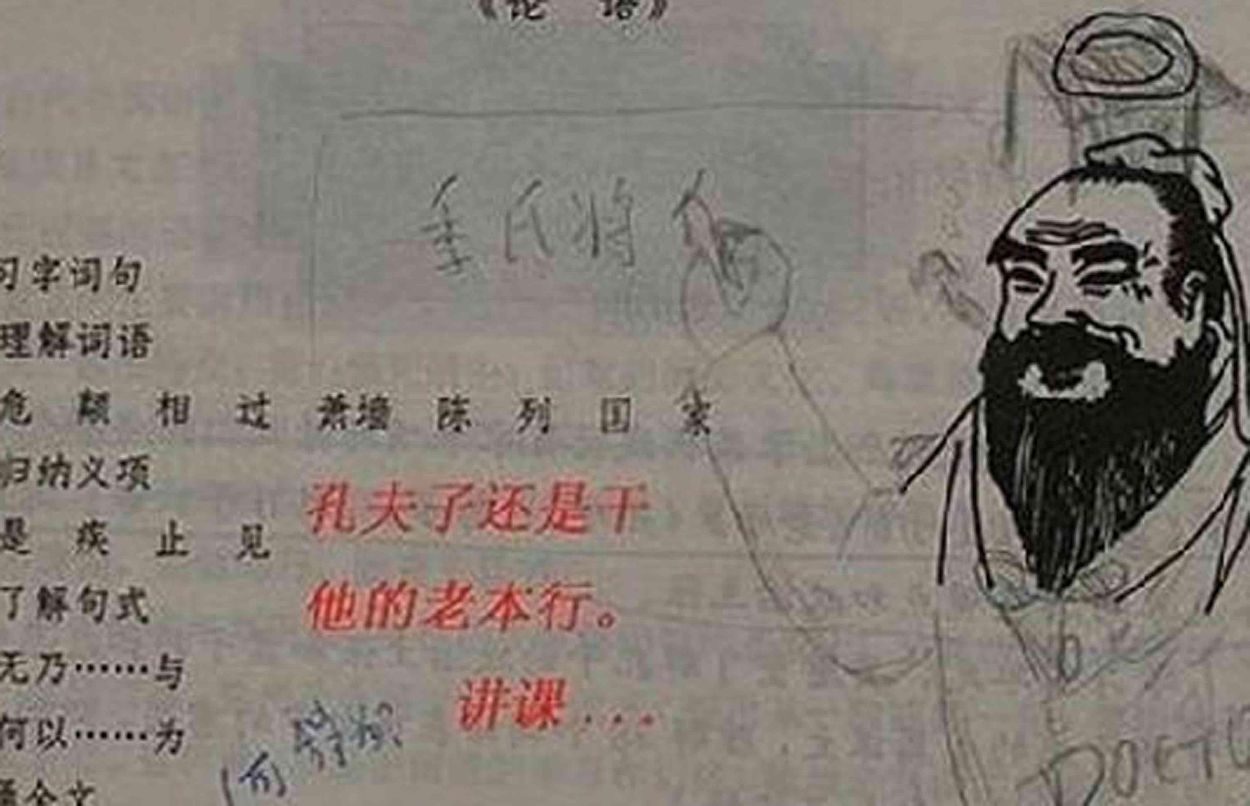 因语文课本上涂鸦图片在微博上疯转而被形容很忙的唐代诗人是谁图片