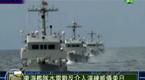解放军东海忽练反水雷 或专为威慑美日