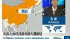 中国航母庞大编队曝光 至少两艘核潜艇开道