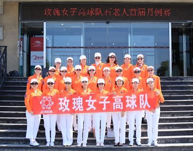 青岛高尔夫球队巡展:玫瑰女子高球队 万绿丛中一点红