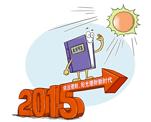 2015年山东公共财政预算收入破5500亿