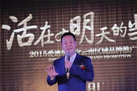 (爱迪尔珠宝品牌四川省总代理陈茂森致辞)图片