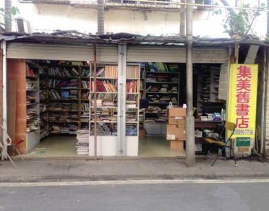 集美一旧书店无人看管随性给钱 生意却比以前更好