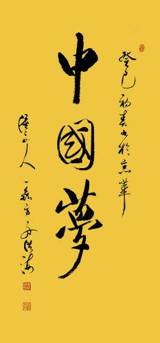 军旅书法家李洪海作品《中国梦》随神十游太空