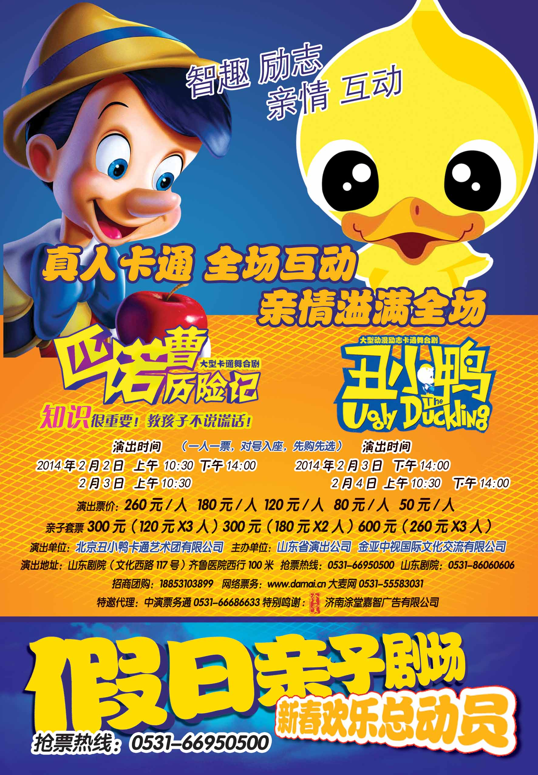 2014山东剧院假日儿童欢乐剧场马年开幕