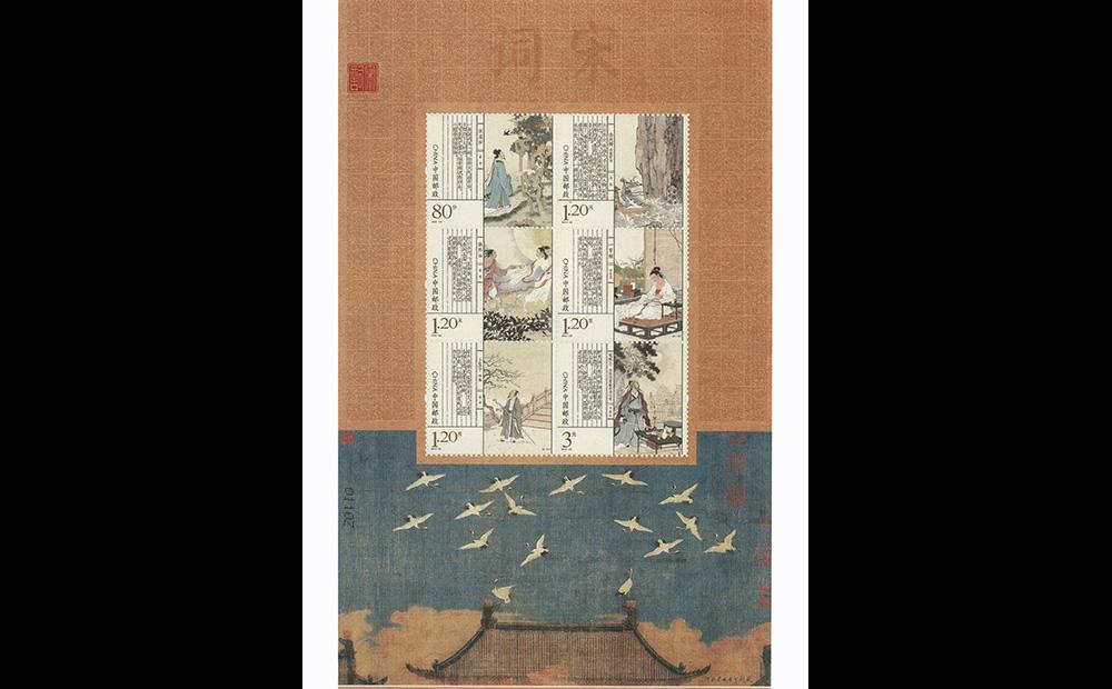 2012年,创作发行邮票《宋词》(共六枚)。获第三十三届全国最佳邮票评奖优秀邮票奖(全国共两套获奖)。