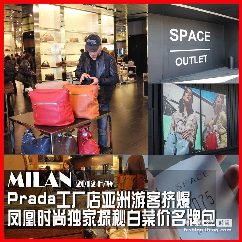 """在大家的印象里,奥特莱斯一般卖的都是滞销品或者有瑕疵的名牌货,而正价店里Prada价钱又令人望而生畏。现在,这个问题凤凰时尚帮你解决了!凤凰时尚特派记者前往位于佛罗伦萨的Prada全球最便宜工厂店""""Space Outlet""""探访,在这里,再也不用担心价钱的问题了。买Prada,so easy!"""