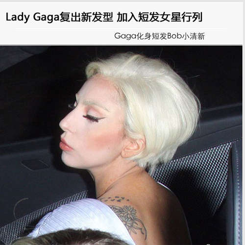 Gaga伤后火速复出 换发型加入短发阵营