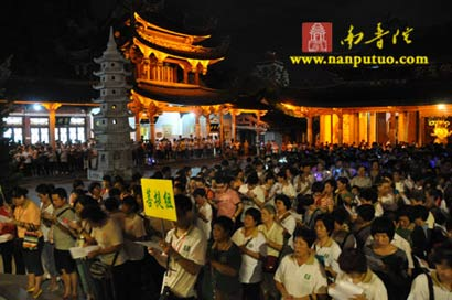 南普陀寺组织义工举行传灯祈福吉祥法会