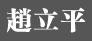 艺术家赵立平首页