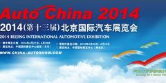 2014北京车展官网