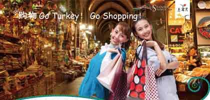 土耳其购物