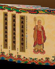 《中国传统文化经典临摹字帖》(28种39册)