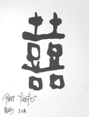 王朔9月7日嫁女儿 女婿为画坛大佬之子(图)