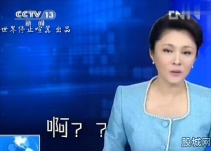 主持人口误尴尬_央视新闻主持人口误