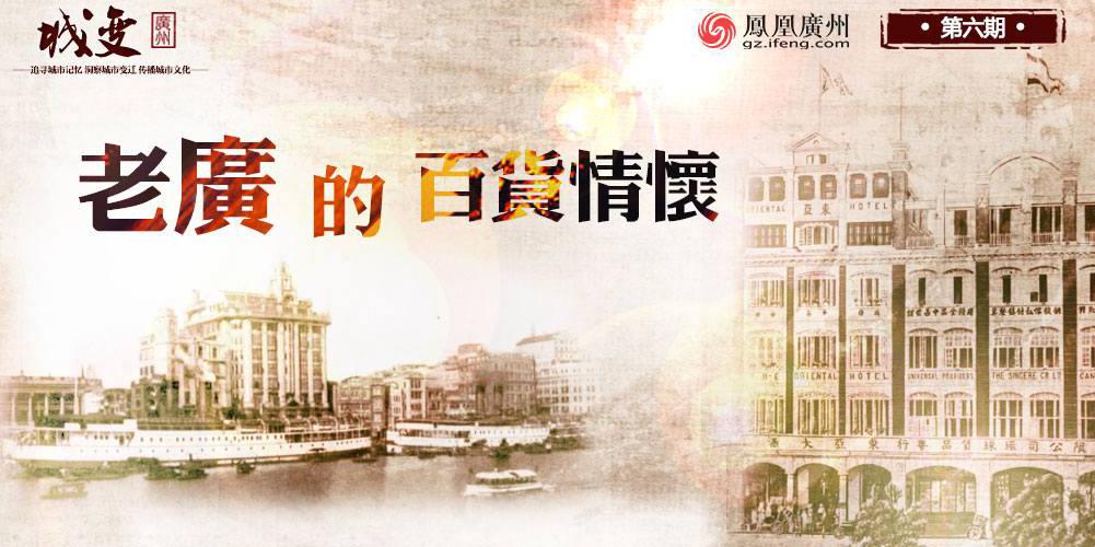 城变第六期:老广的百货情怀