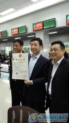 南通颁发首张三证合一营业执照