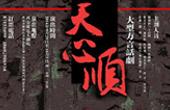2015中国原创话剧邀请展剧目