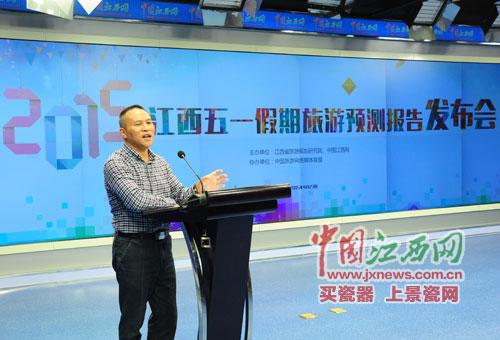 江西省旅游规划研究院院长洪文艺发布五一旅游预测报告