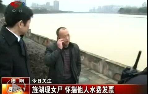 四川湖畔现神秘女尸漂浮 怀揣他人水费发票