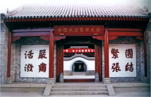 抗大 历史 中国抗日军政大学纪念馆