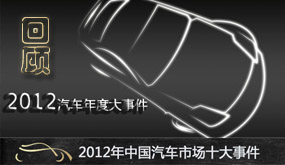 盘点2012年度汽车十大事件