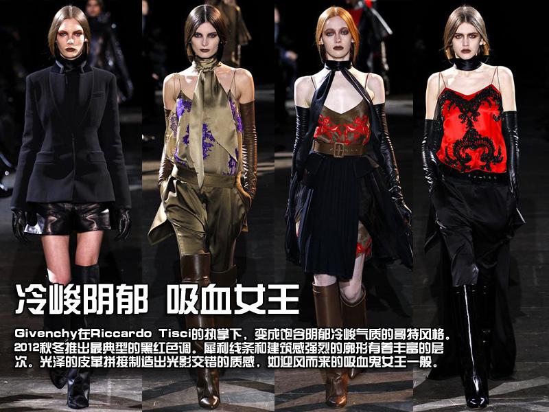 冷峻阴郁 吸血女王 Givenchy 2012秋冬发布