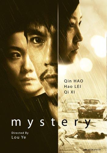 《浮城谜事》全球首映 影片23天通过审查