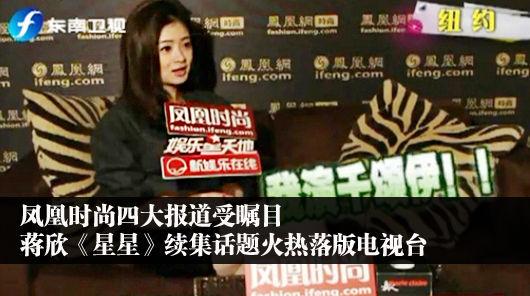 凤凰时尚四大报道受瞩目 蒋欣专访落版电视台