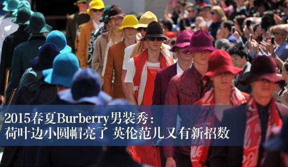 2015春夏伦敦男装周:Burberry Prorsum