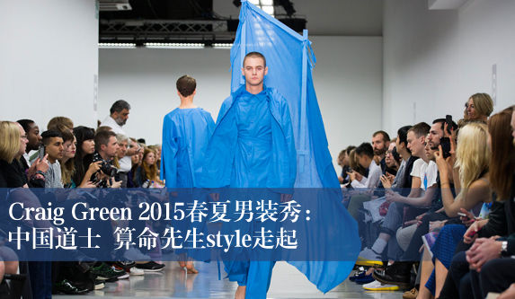 2015春夏伦敦男装周:Craig Green