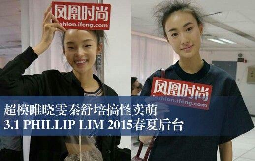 探秘3.1 Phillip Lim 后台 设计师与超模搞怪卖萌齐上阵