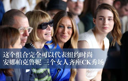 欲女帕克电光蓝风衣抢镜 安娜鲁尼齐座CK秀场前排