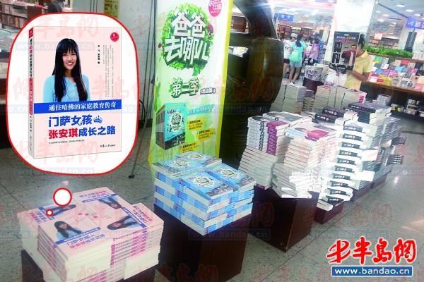 张安琪的书摆在书城入门醒目处,但销量并不突出。