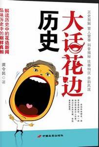 龚令民/本文摘自《大话花边历史》,作者: 龚令民,出版: 中国长安出版社...