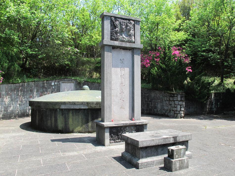 """阎锡山墓,位于台湾省台北市阳明山永公路245巷32弄里。台北市政会议2010年1月5日通过提案,指定""""阎锡山墓""""为台北市市定古迹。(图片来源:资料图)"""