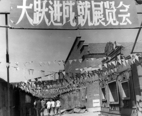 """""""大跃进""""运动是指1958年至1960年间,中国共产党在全国范围内开展的极""""左""""路线的运动,是在中共八届三中全会及其以后不断地错误批判1956年反冒进的基础上发动起来的,是""""左""""倾冒进的产物。图为大跃进成就展览会。(图片来源:资料图)"""