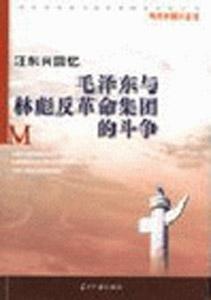 毛泽东 汪东兴/本文摘自《汪东兴回忆录》,作者:汪东兴,出版社:当代中国...