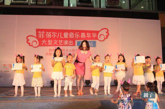 音乐与夏天的对话:菲蓓尔儿童音乐嘉年华望京